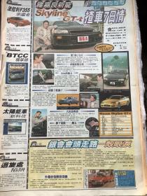 罗嘉良,广告宣传,90年代彩页报纸一张4开