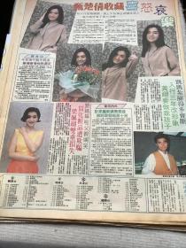 甄楚倩,梁佩瑚,黄翊彩页90年代报纸一张  4开