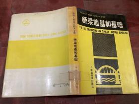 桥梁地基和基础