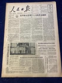 人民日报 1964年9月24号【主席总理分别接见锡兰会议代表团】【欢迎越南南方民族解放军阵线驻华代表团】共6版1张半