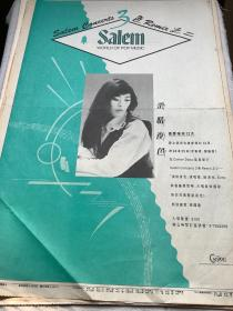 关淑怡演唱会宣传海报80年代报纸一张  4开