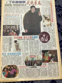 刘晓庆 刘锡明  彩页90年代报纸一张 4开
