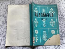 湖北省药品标准汇编 1981