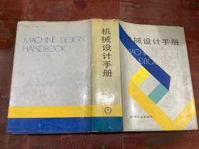 机械设计手册2