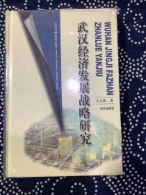 武汉经济发展战略研究