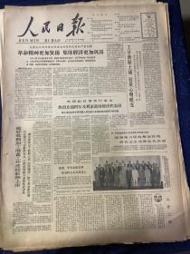 人民日报 1964年9月16号【革命精神更加发扬  集体经济更加巩固】【工分表贴上墙  社员心明眼亮】共6版1张半
