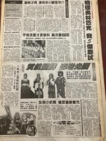 国光剧团,90年代报纸一张4开