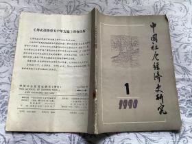 中国社会经济史研究 1990 1
