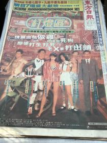 邱淑贞,陶大宇,舒淇,徐锦江电影宣传海报90年代报纸一张  4开