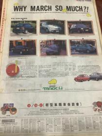 日产汽车   80年代报纸一张4开 1张