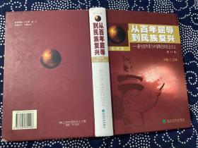 从百年屈辱到民族复兴.第四卷.新中国外债与中国特色的社会主义