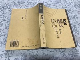 宪政论丛(第1卷)