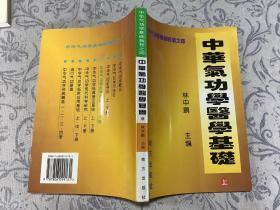 中华气功学医学基础  上册