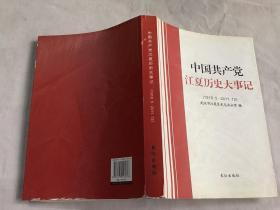 中国共产党江夏历史大事记 : 1919~2011