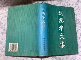 刘思华文集 作者签赠本
