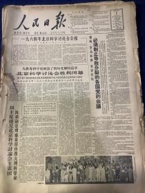 人民日报 1964年9月1号【必须制止导致分裂的各国党的会议】【为世界科学史增添了新的光辉的篇章  北京科学讨论会胜利闭幕】共8版2张