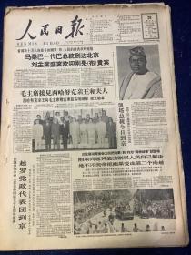 人民日报 1964年9月29号【主席接见西哈努克亲王和夫人】【越罗党政代表团到京】共6版1张半