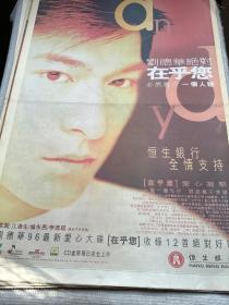 刘德华广告宣传海报90年代报纸一张   4开