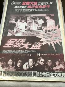 杨千嬅,吴镇宇,王合喜,张坚庭,黄佩霞,伍咏薇电影宣传海报90年代报纸一张   4开