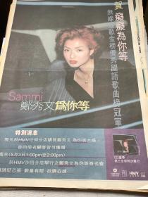 郑秀文演唱会广告宣传海报90年代报纸一张  4开