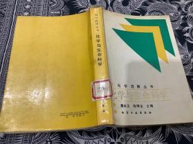 化学进展丛书 -化学与生命科学