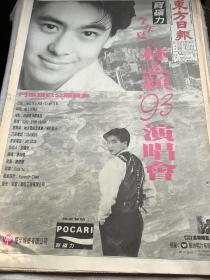 林志颖演唱会宣传海报90年代报纸一张  4开