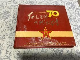 红色基因、代代相传(中国人民解放军广州军区70周年纪念军用信卡)  (1945--2015)