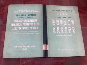 陕西黄土工程地质性质研究