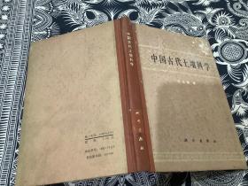 中国古代土壤科学