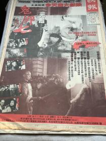 元彪,吕绣菱,元华,午马,任世官,陈淑兰电影宣传海报90年代报纸一张  4开