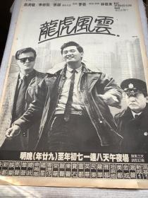 李修贤,周润发,孙越电影宣传海报80年代报纸一张   4开