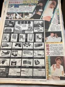 叶倩文,郑秀文彩页90年代报纸一张  4开