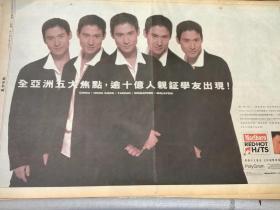 张学友演唱会宣传海报90年代报纸一张  4开