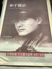 周润发电影宣传海报90年代报纸一张  4开