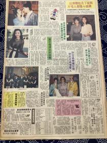 郑少秋 甄妮 郑文雅 米雪 叶子楣  彩页90年代报纸一张 4开