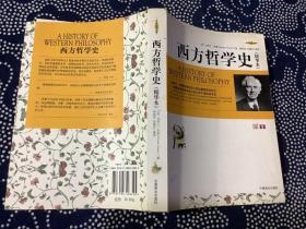 西方哲学史(精华本)