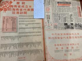 海南省成立暨欢迎海南省代表团莅港访问宣传海报,80年代报纸2张4开