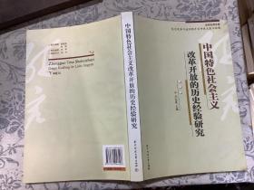 中国特色社会主义改革开放的历史经验研究(石云霞)