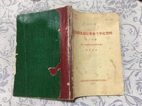 党在湖北地区革命斗争史资料 第二分册 第二次国内革命战争时期 鄂东部分