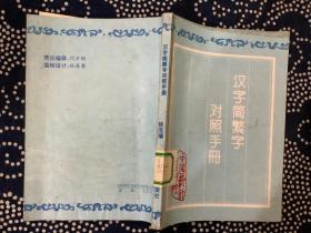 汉字简繁字对照手册