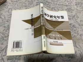 词学研究年鉴:1995~1996