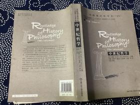 中世纪哲学:劳特利奇哲学史(十卷本·第三卷)