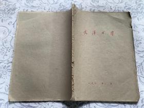 武汉大学讲义 明清文学史作品选