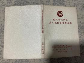 武汉市汉阳区第二次经济普查公报