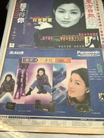 郑秀文广告宣传海报90年代报纸一张  4开