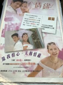 蔡少芬,吴奇隆广告宣传海报90年代报纸一张   4开