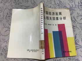 中国经济发展及相关因素分析