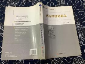 """西方经济思想史/普通高等教育""""十一五""""国家级规划教材"""