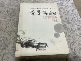 笔墨春秋书画集 : 人物卷