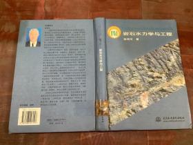 岩石水力学与工程